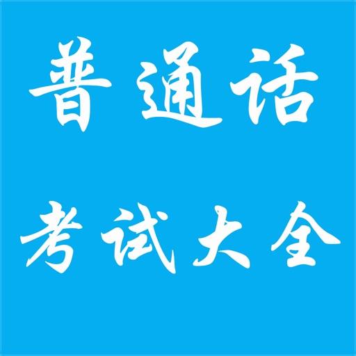 普通话等级考试例文50篇