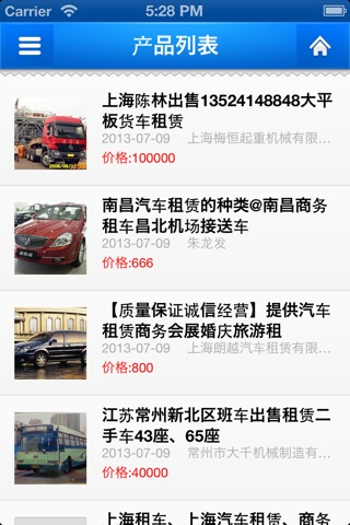 上海汽车租赁 screenshot 2
