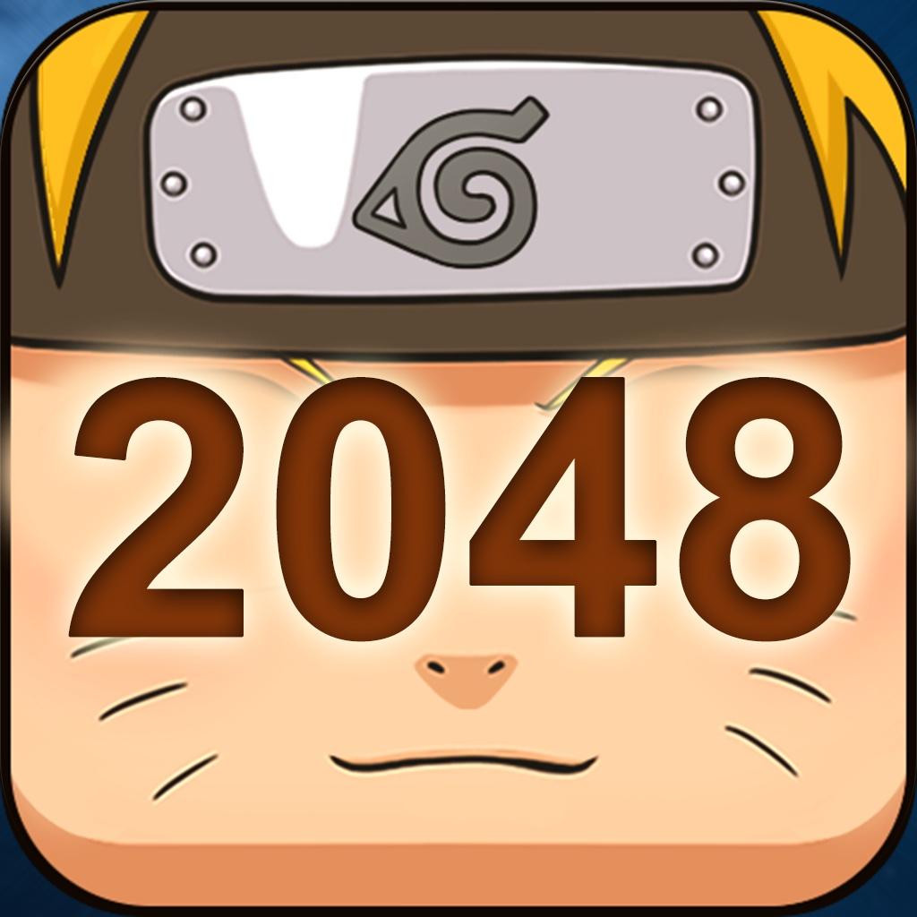 2048火影版