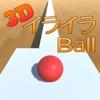 3DイライラBall