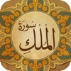 Surat Al Mulk - سورة الملك