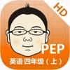刘老师学习机 - PEP 人教版 小学英语四年级 上册  HD 高清点读教材
