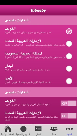 By Photo Congress || Best Arabic Dictionary App Ios