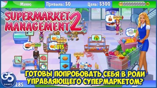 Торговый Переполох 2 (Полная версия) Screenshot