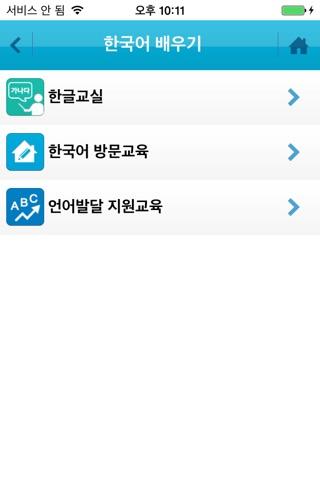 다문화 행복스케치 screenshot 4