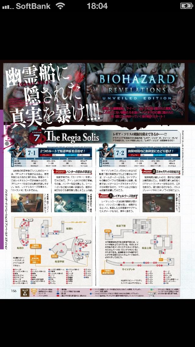 電撃PlayStationスクリーンショット