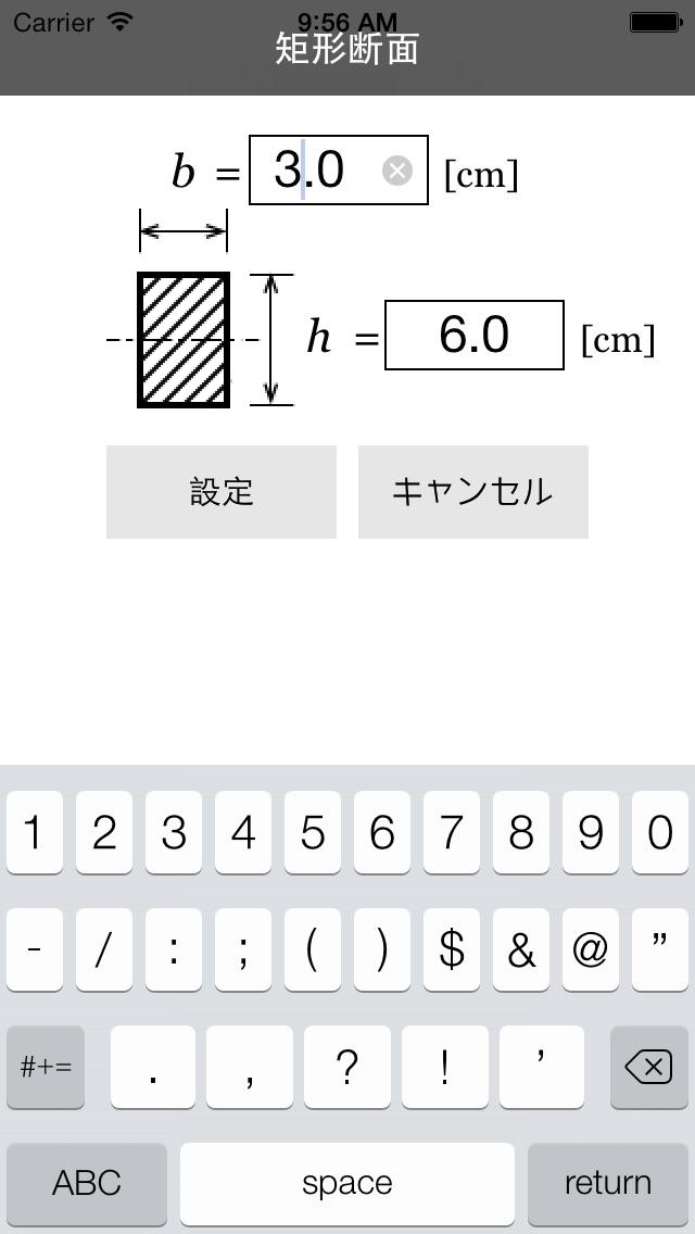 建築家のための構造計算スクリーンショット