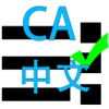 Chinese Permit Practice Exams for California DMV