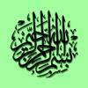 Kuran-ı Kerim'in Sesli Türkçe Mealini Dinle (Tüm Sureler)