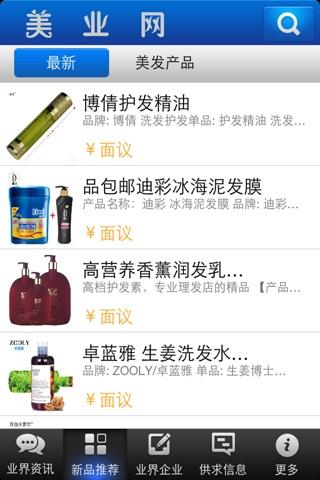 美业网 screenshot 2