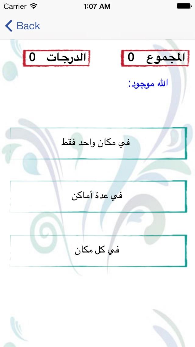 الطريق الي اللهلقطة شاشة4