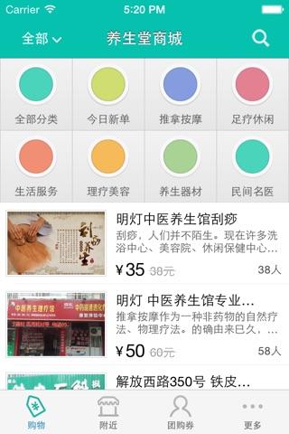养生堂商城 screenshot 2
