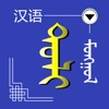 Chinese Mongolian Dictionary