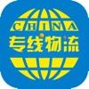 中国专线物流网-国际、国内