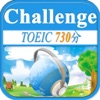 TOEIC730分聽力挑戰