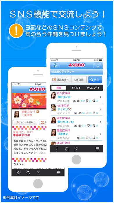 ASOBO i BROWSERのスクリーンショット5