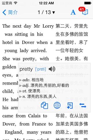 中英文双语小说阅读 screenshot 2