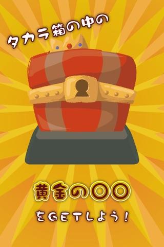 どかんさん打つ。遠くに飛ばして宝箱をGET。子供向けバッティングゲーム screenshot 1