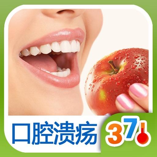 口腔溃疡治疗推拿- 日常养生 (有音乐视频教学的健康装机必备,支持短信、微博、邮箱分享亲友)