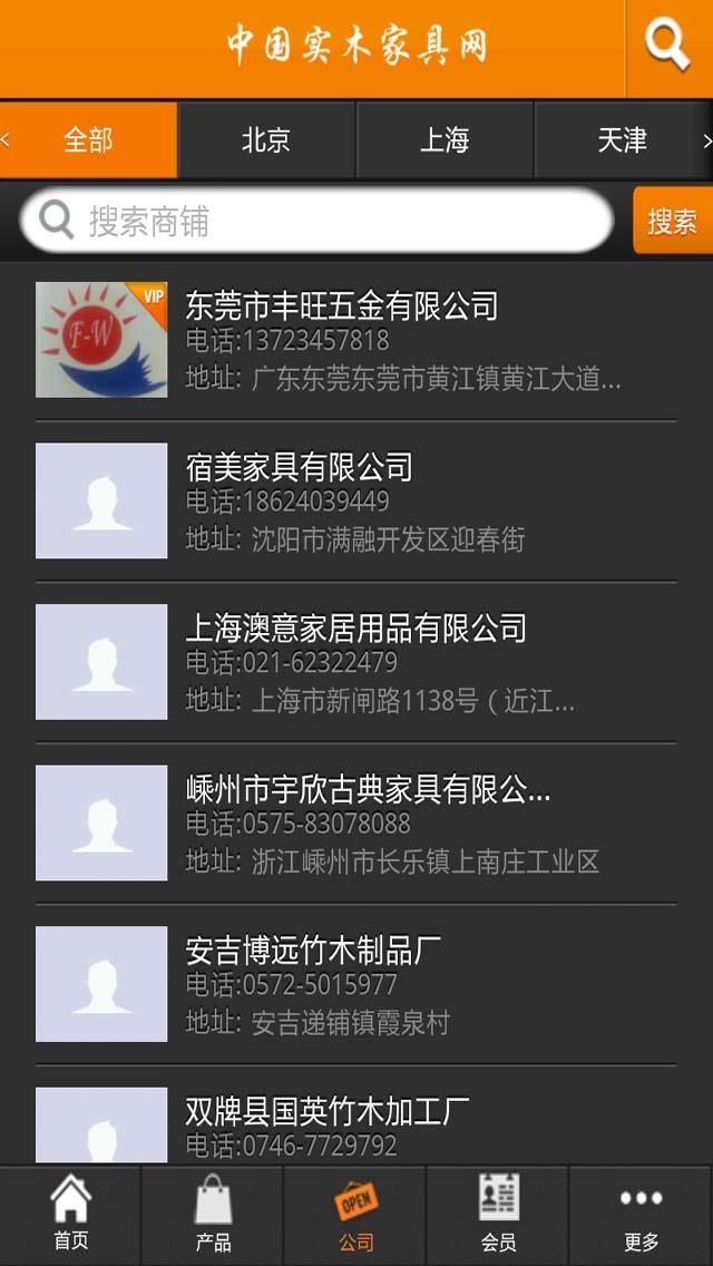 中国实木家具网屏幕截图3