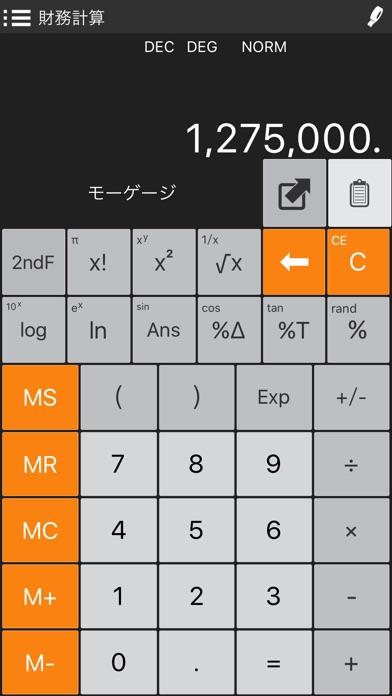 金融電卓 ++ screenshot1