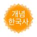큰별쌤 개념 한국사 - 별책