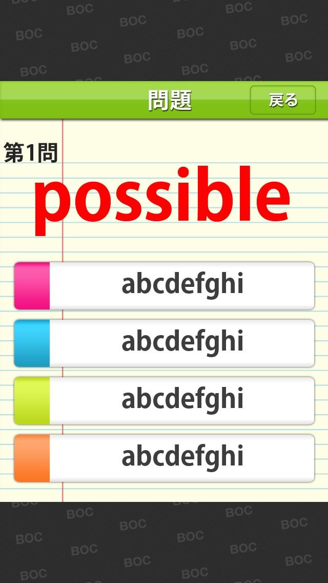 英単語王+クイズのおすすめ画像3