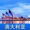 澳大利亚游