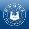 인하대학교 입학