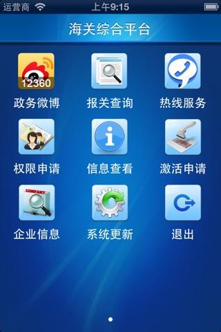 海关综合平台 screenshot 2