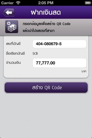 SCB ติ๊ด ติ๊ด screenshot 2