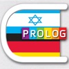 Hebrew - German Practical Bi-Lingual Dictionary | PROLOG | מילון גרמני-עברי / עברי-גרמני