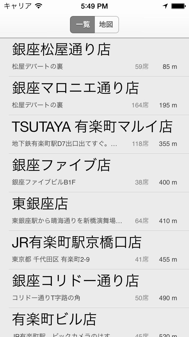 スタバサーチ2 screenshot1