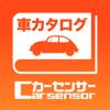 車カタログ カーセンサー
