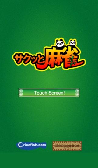 サクッと麻雀 screenshot1