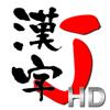 漢字J HD | 6321漢字 手書き 筆順 読み