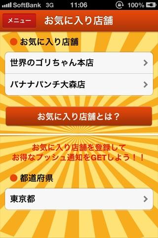 お得なクーポン「串カツ屋 世界のゴリちゃん」アプリ screenshot 3
