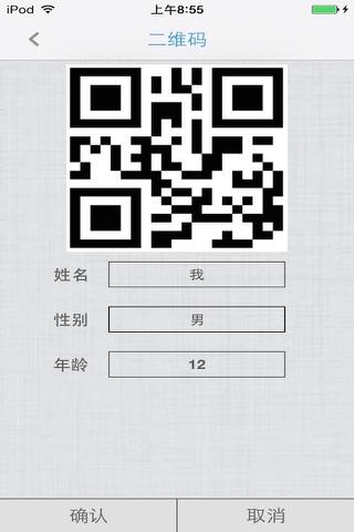 国医通医护管理系统 screenshot 2