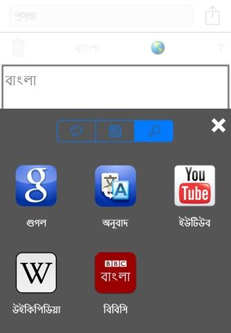 Bengali Keyboard screenshot 3