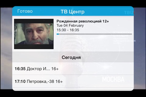 Летай ТВ screenshot 4