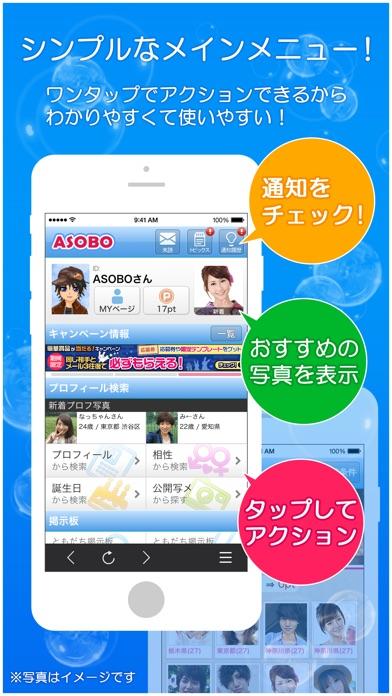 ASOBO i BROWSERのスクリーンショット2