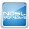 국가과학기술정보센터(NDSL)