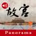 故宫全景游 - 中国北京故宫全景旅游语音导游