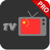 China TV Pro - 在线观看电视