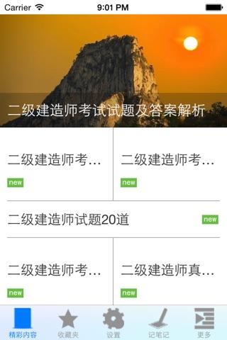 二级建造师考试试题答案及复习资料大全 screenshot 2