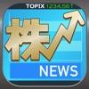 株のブログまとめニュース速報