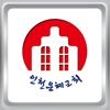 인천은혜감리교회