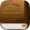 Sidur Shaar Binyamín - Sidur Tefilá Hebrew with Spanish phonetics
