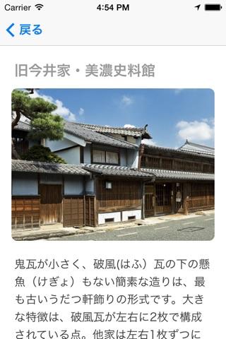 美濃ビーコンガイド screenshot 3