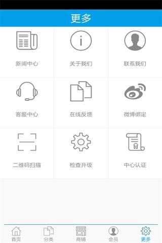 中国医疗器械商城 screenshot 4